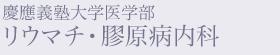 慶應義塾大学医学部 リウマチ内科