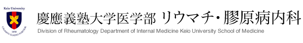 慶應義塾大学医学部 リウマチ内科。Division of Rheumatology Department of Internal Medicine Keio University School of Medicine。